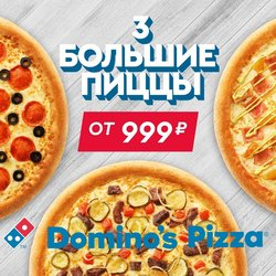 Каталог Domino's Pizza ( 2 дней назад )