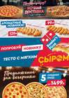 Каталог Domino's Pizza (  )