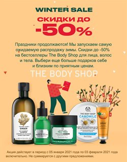 Каталог The Body Shop (  )