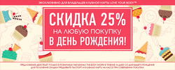 Преложения из The Body Shop в рекламном проспекте Химки